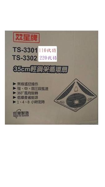 【中彰投電器】雙星(14吋)輕鋼架循環扇(220伏特),TS-3302【全館刷卡分期+免運費】無線遙控操作~