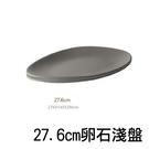 原點居家創意家用陶瓷餐具鹅卵石淺盤纯色 27.6cm 三色任選