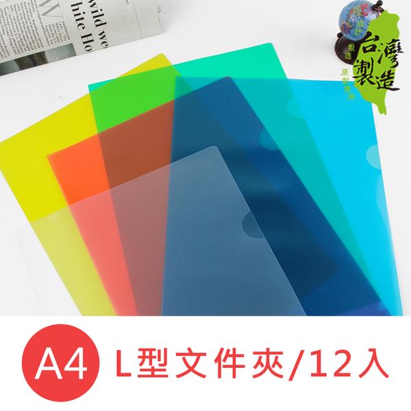 珠友 CL-31048 E310 A4/13K L型文件夾/透明夾/資料夾/檔案夾/L夾(12個/包)
