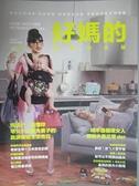 【書寶二手書T7/家庭_J1U】好媽的-國際中文版_宅女小紅