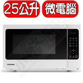 TOSHIBA東芝【ER-SS25(W)TW】25公升微電腦料理微波爐