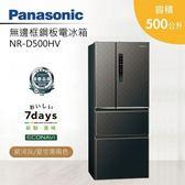 【免運送安裝+送隨身風扇】Panasonic 國際牌 NR-D500HV 四門 500L 無框鋼板 變頻 冰箱