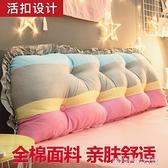 靠坐墊 韓版純棉床頭靠墊沙發大靠背軟包榻榻米純棉可拆洗床上雙人長靠枕 YDL