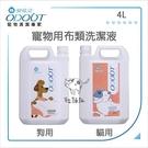 ODOUT臭味滾〔寵物用布類洗潔液,狗用/貓用,4L〕