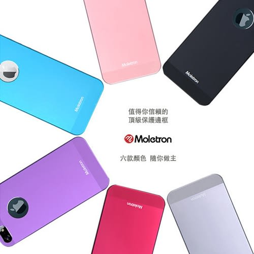 Moletron ★ NUANCE for iPhone 5/5S 手機殼 超薄時尚保護背蓋系列