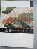 【書寶二手書T7/翻譯小說_MHZ】十三夜_木通口一葉