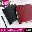 珠友 PH-32137 B6/32K2孔相本/相冊/相簿/4X6-72枚