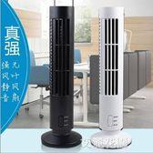 高檔禮品台式風扇塔形無葉風扇空調扇usb無葉電風扇 迷你usb風扇『艾麗花園』