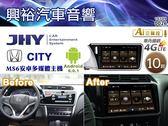 【JHY】14~18年HONDA CITY 專用10吋螢幕 MS6安卓多媒體主機*安卓+三聲控*送1年4G網+影視3個月