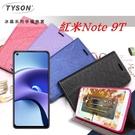 【愛瘋潮】MIUI 紅米 Note 9T 冰晶系列隱藏式磁扣側掀皮套 手機殼 可插卡 可站立 側翻皮套 掀蓋殼
