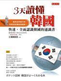(二手書)3天讀懂韓國:快速.全面認識韓國的通識書