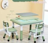 幼兒園兒童桌椅套裝多功能升降桌寶寶學習桌子椅子積木桌游戲桌椅 MKS新年慶