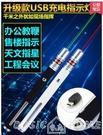 激光燈USB充电绿光红光笔激光手电 红外...