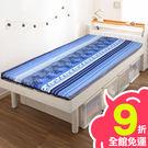 學生床墊/透氣床墊/單人床墊 冬夏  天然藺草 可折疊 雙面