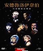 【停看聽音響唱片】【DVD】安德魯洛伊韋伯 - 巨星慶祝音樂會