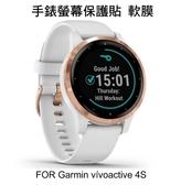 ☆愛思摩比☆Garmin vivoactive 4S 手錶螢幕保護貼 水凝膜 TPU軟膜 不破裂