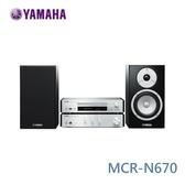 『結帳現折+24期0利率』YAMAHA MCR-N670 桌上型組合音響 內建WiFi / 藍牙