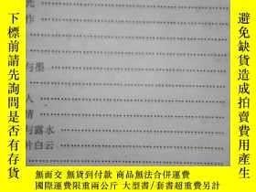 二手書博民逛書店罕見石頭記《吳尊文簽名書》10696 吳尊文 著 中國華僑出版社