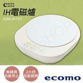 超下殺【日本ecomo】cottocotto IH電磁爐 AIM-IH101
