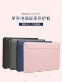 筆電包 蘋果華為電腦保護套macbookpro內膽包男女13適用mac12寸防摔新款筆記本 淇朵市集 淇朵市集
