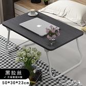 折疊桌-筆記本電腦桌床上用可折疊懶人桌學生宿舍學習書桌小桌子寢室用桌 提拉米蘇 YYS