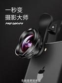 廣角手機鏡頭通用單反攝像頭外置高清附加鏡照相攝影抖音網紅iphone蘋果7P相機 生活故事