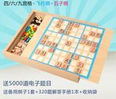 兒童桌游5合1數獨玩具四六九宮格飛行棋益智親子互動智力多功能棋-享家生活館 IGO