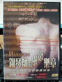 挖寶二手片-P00-489-正版DVD-電影【鋼琴師的靈慾樂章】-理查羅斯伯 艾蜜莉沃夫