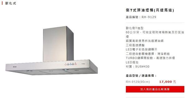 《修易生活館》 Rinnai 林內 RH-9129 到T型排油煙機 (如需安裝由安裝人員收基本安裝費用800元)