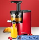 果汁機小型水果炸果汁榨汁機家用渣汁分離多功能原汁機全自動 WJ3C數位百貨