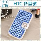 HTC Desire12 U11 EYEs U11 Plus A9s U Ultra 小花滿鑽皮套 手機皮套 水鑽 皮套