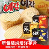 韓國 ORION好麗友 新包裝 烘焙洋芋片 (家庭號) 160g 原味 起司 香蒜奶油 洋芋片 預感洋芋片