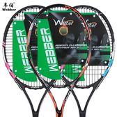碳素網球拍單拍初學者套裝雙人專業男女訓練比賽用全igo 祕密盒子