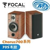 《麥士音響》 FOCAL Chorus700系列 705 木紋
