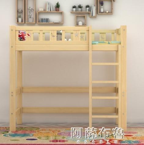 上下床 上床下桌高低床帶書桌實木成人多功能組合雙層省空間高架床兒童床 MKS阿薩布魯