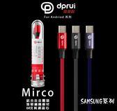 【迪普銳 Micro傳輸線】SAMSUNG Core Prime G360 小奇機 充電線 傳輸線 2.4A高速充電 線長100公分