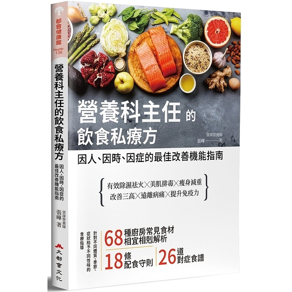 營養科主任的飲食私療方 — 因人、因時、因症的最佳改善機能指南