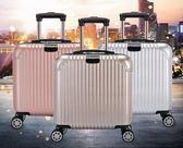 迷你行李箱小型旅行箱萬向輪女18寸拉桿箱16寸登機箱輕便密碼箱男WY『全館好康1元88折』