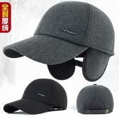 毛帽冬季男帽子時尚保暖戶外百搭休閒中老年男士鴨舌加厚絨護耳棒球帽