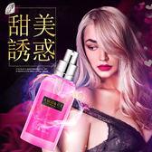 情趣香水 法國AMORCE費洛蒙香水(女用)甜美誘惑-75ml『滿千88折』