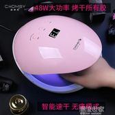 美甲48W光療機速乾LED燈指甲烤燈智慧感應烘干甲油膠速乾機器『潮流世家』