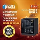 防潮家 電子防潮箱 【FD-50EA】 59L 電子防潮箱 半導體晶片冷凝強力8倍除濕 新風尚潮流