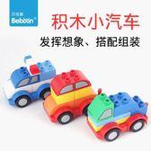 嬰兒幼童積木玩具寶寶迷你益智拼接組裝汽車顆粒拼插1-6周歲禮物 AD986『寶貝兒童裝』