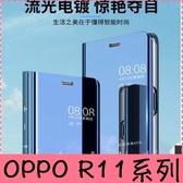 【萌萌噠】歐珀 OPPO R11 R11s plus 電鍍鏡面智能支架款保護殼 直立式休眠功能側翻皮套 手機套
