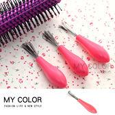 梳子刷 頭髮掃把 清潔器 清頭髮 刷子 清潔棒 清理梳子工具 毛髮 梳子清理器 【E011】MY COLOR