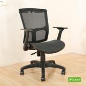 《DFhouse》米恩-全網辦公椅(無頭枕)-3色黑色