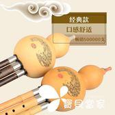 云南畢格寶紫竹葫蘆絲孔雀獻瑞c調降b調學生成人兒童初學專業樂器