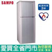 (全新福利品)SAMPO聲寶140L雙門冰箱SR-A14Q(R8)含配送到府+標準安裝【愛買】