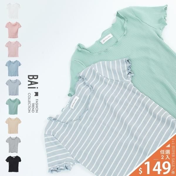 T恤 素色橫條坑紋拷克木耳捲邊短版上衣-BAi白媽媽【190706】