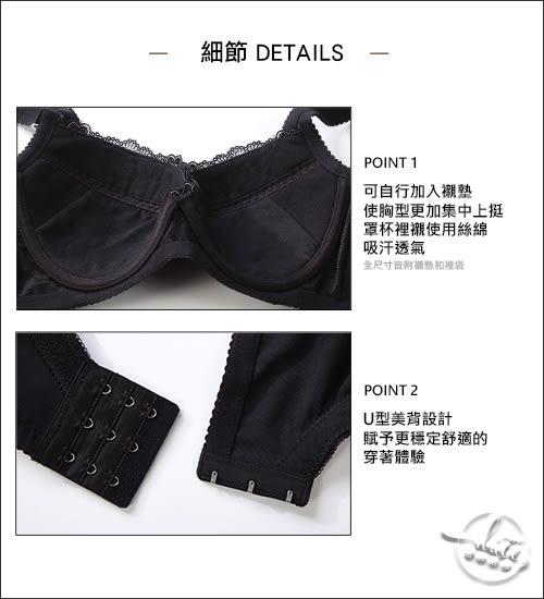LADY 城市夢幻系列 B-D罩 機能調整型內衣(晶鑽黑)